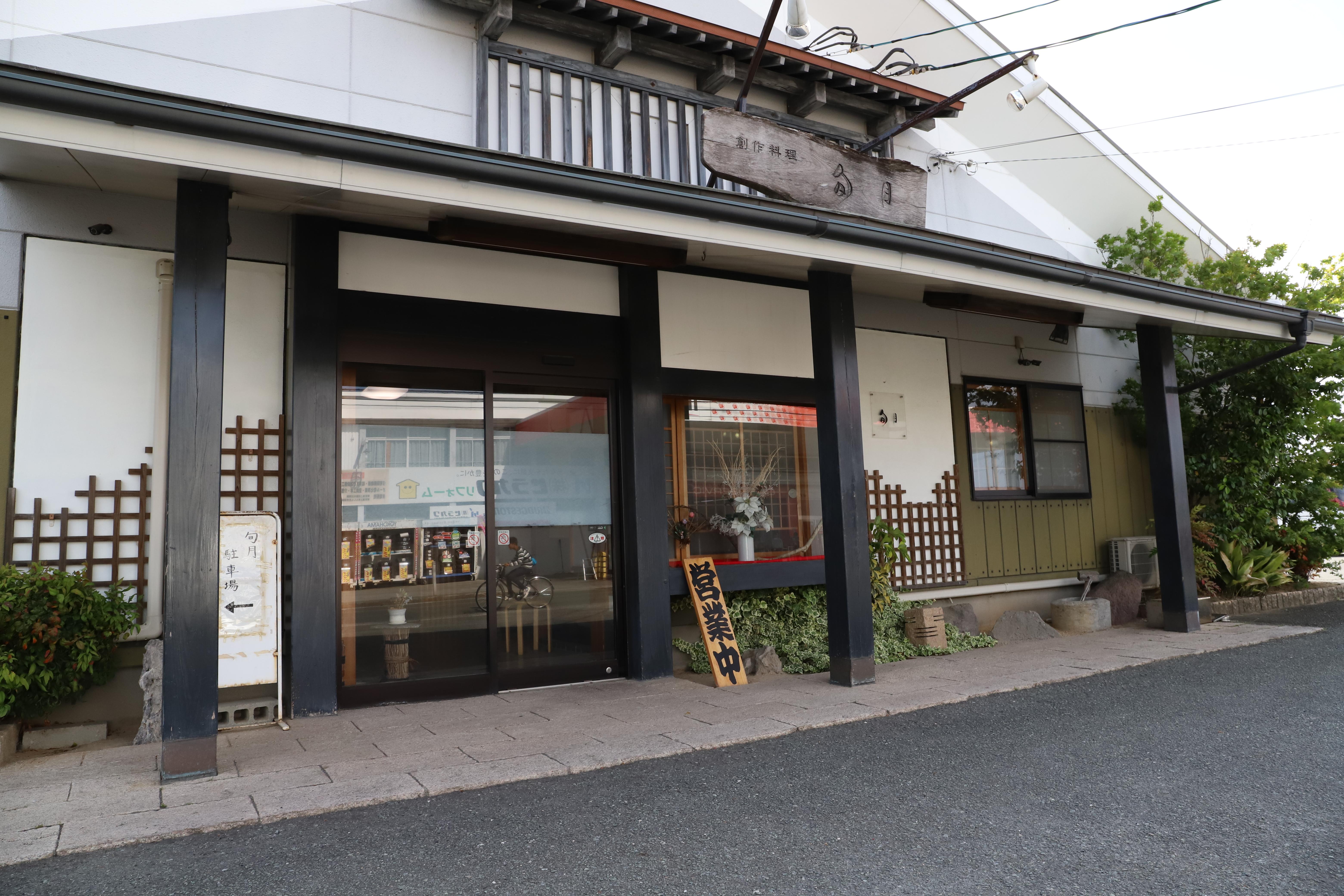 創作日本料理 旬月(創作料理)