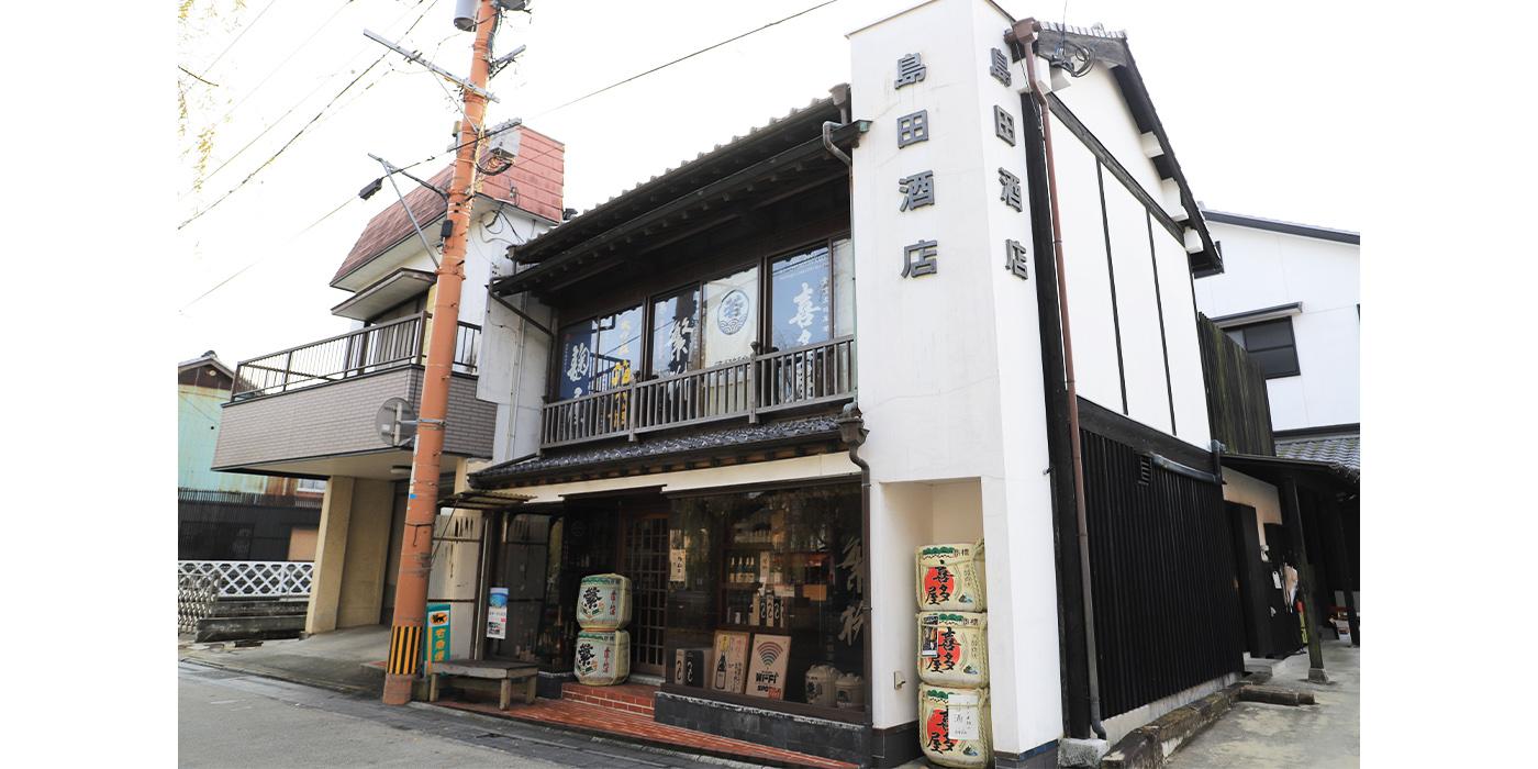 島田酒店のメイン写真