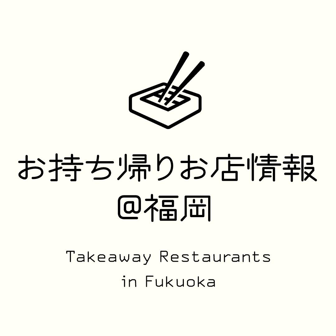 福岡のテイクアウト情報なら「お持ち帰りお店情報@福岡」