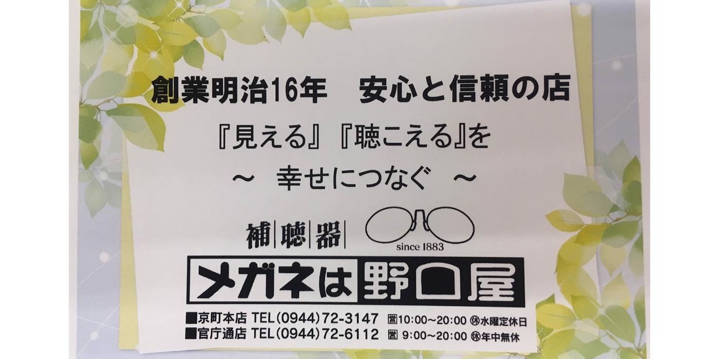 メガネは野口屋(官庁通店)(生活用品、メガネ)