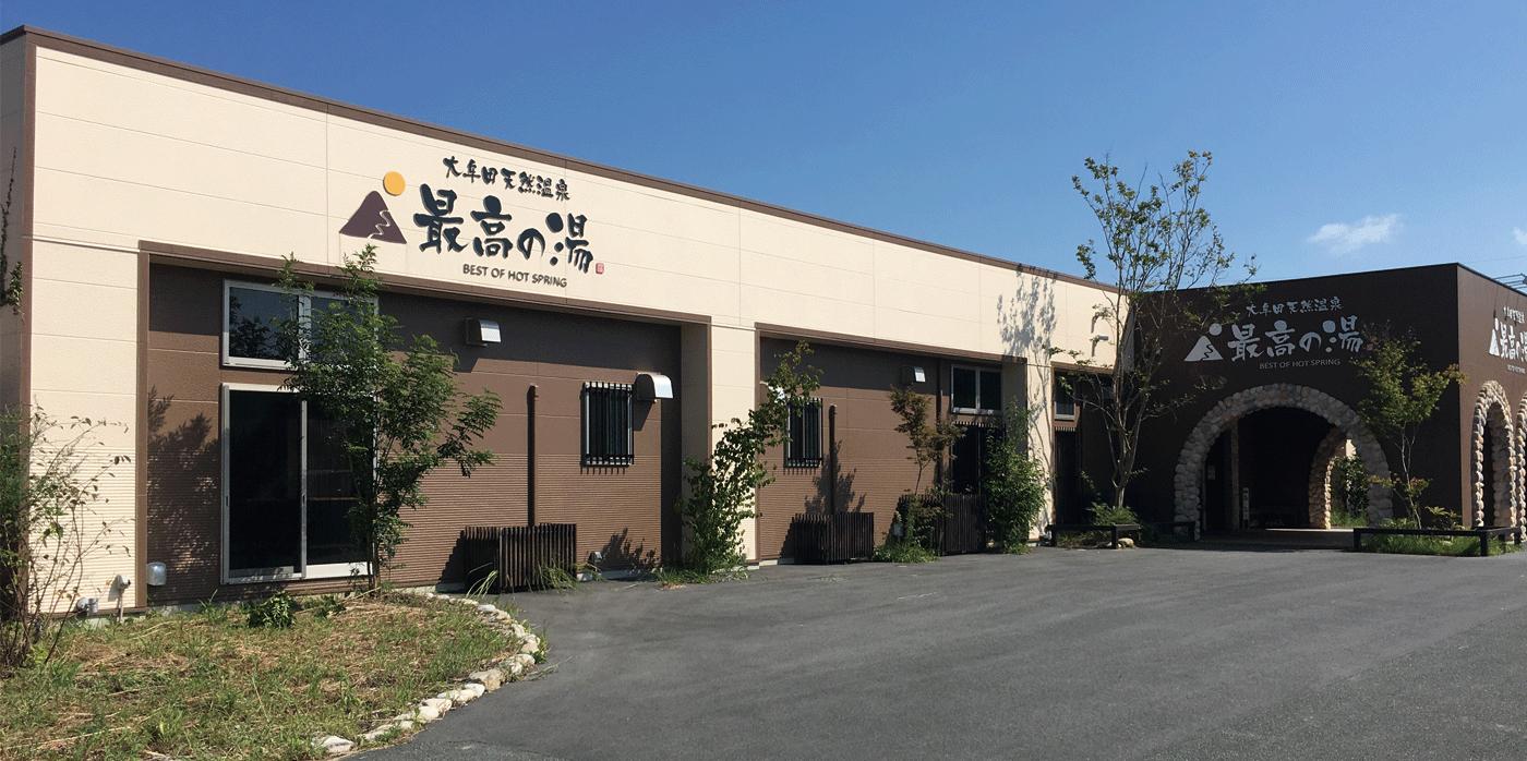 大牟田 天然温泉 最高の湯(温泉)