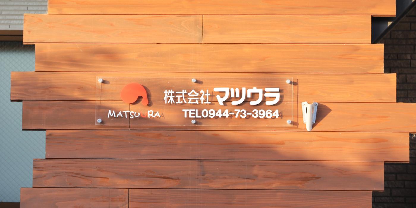 (株)マツウラ(不動産)