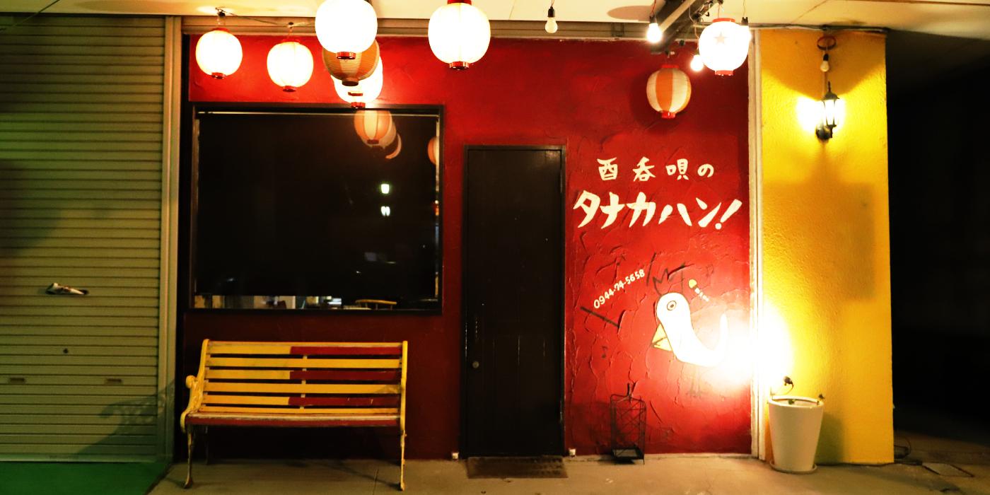 酉飲唄のタナカハン(焼鳥、居酒屋)