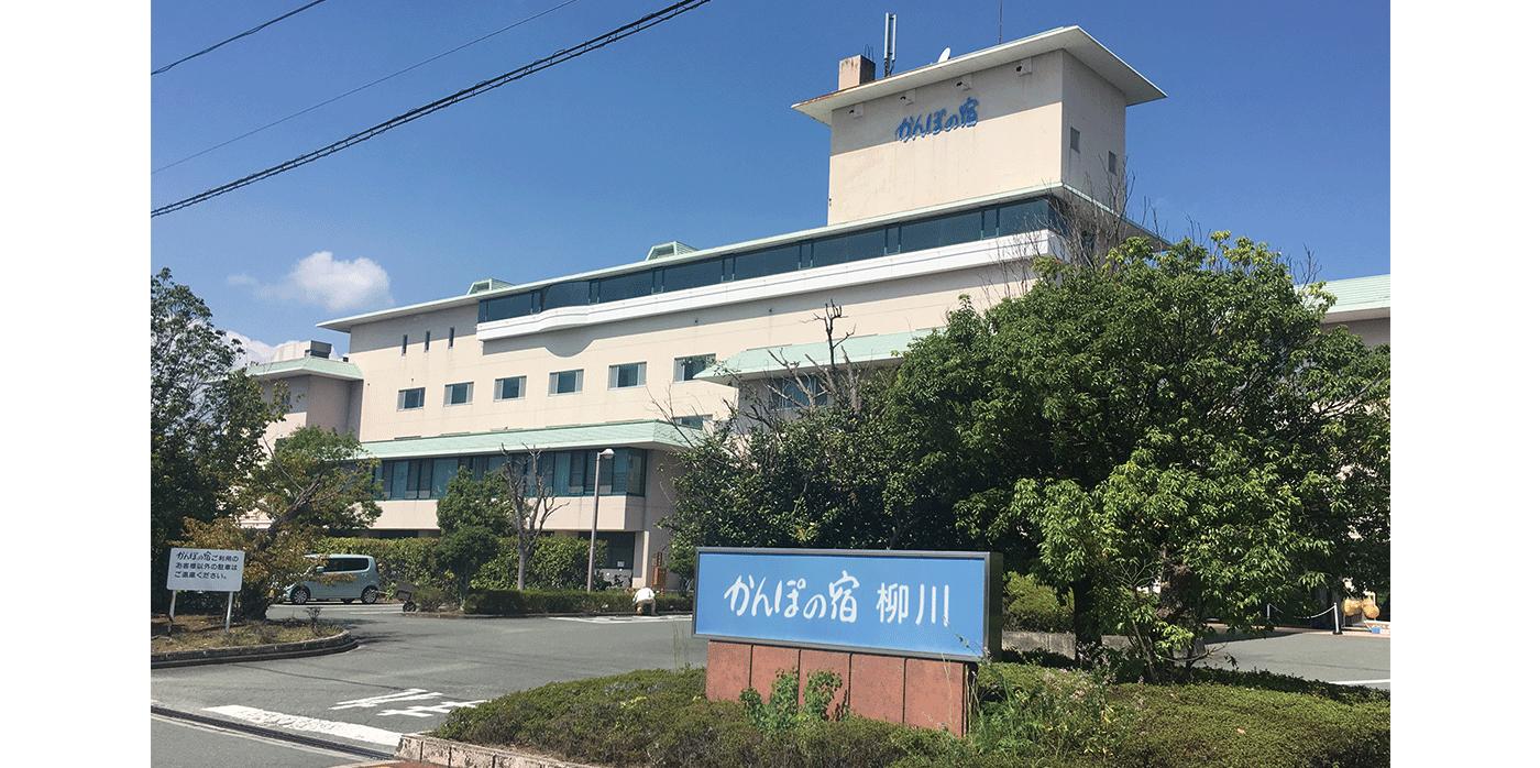 かんぽの宿 柳川(温泉、ホテル)