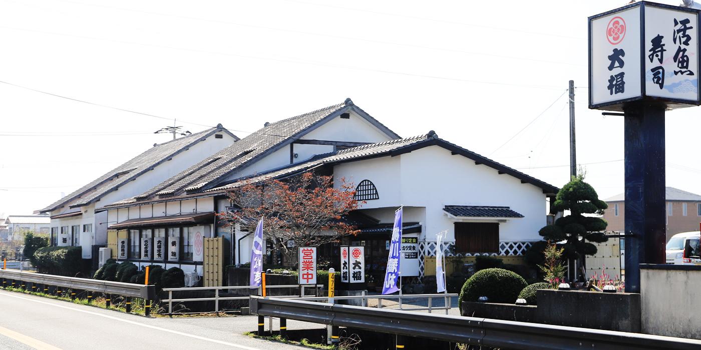 大福寿司(うなぎ、寿司)