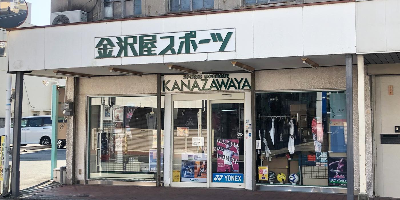 金沢屋スポーツ(スポーツ用品)