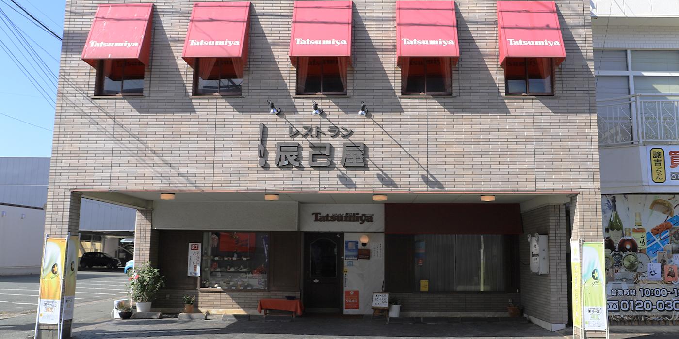辰己屋(洋食、レストラン)