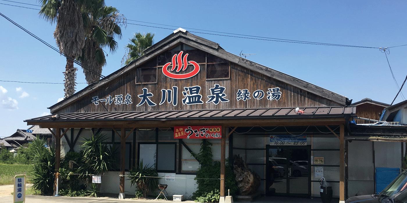 大川温泉(温泉)