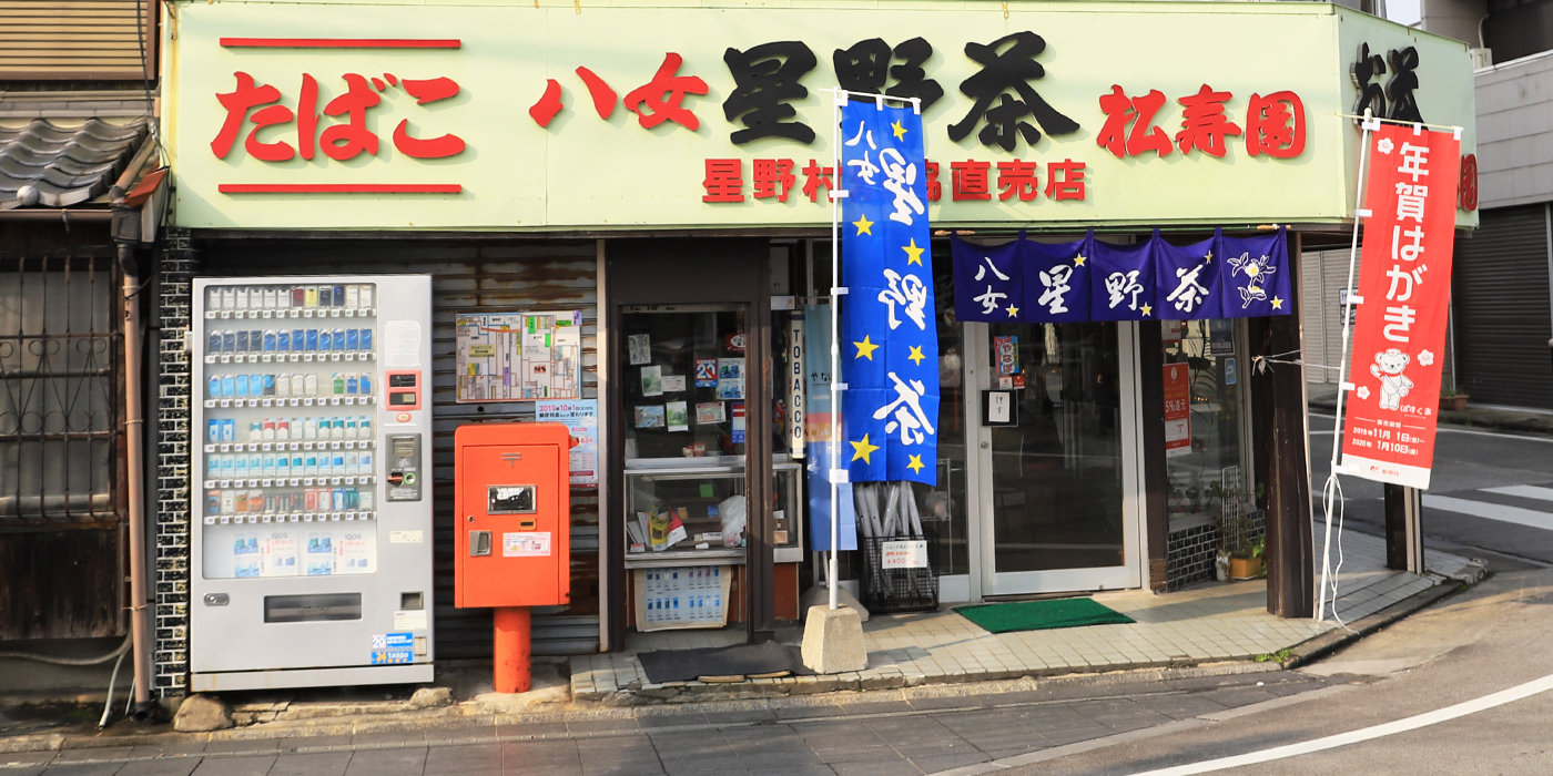 お茶・履物 北原(生活用品)