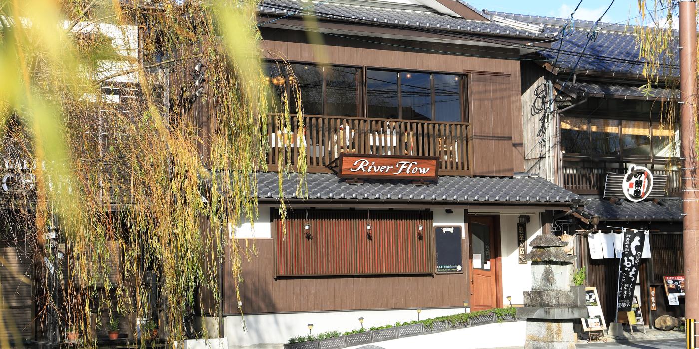 紅茶の店 River Flow(紅茶専門店、喫茶店)