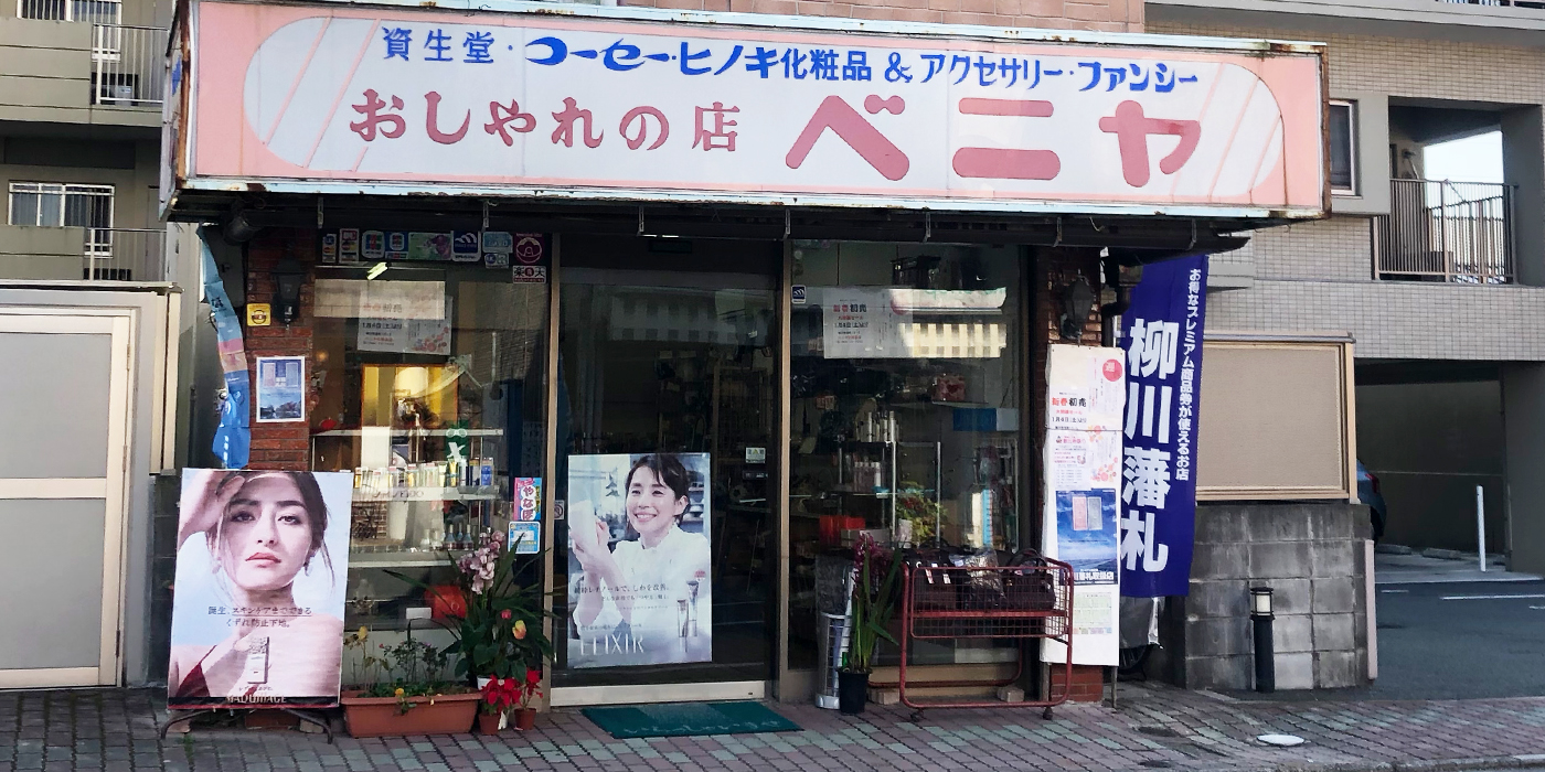 ベニヤ化粧品店(美容アドバイザー)