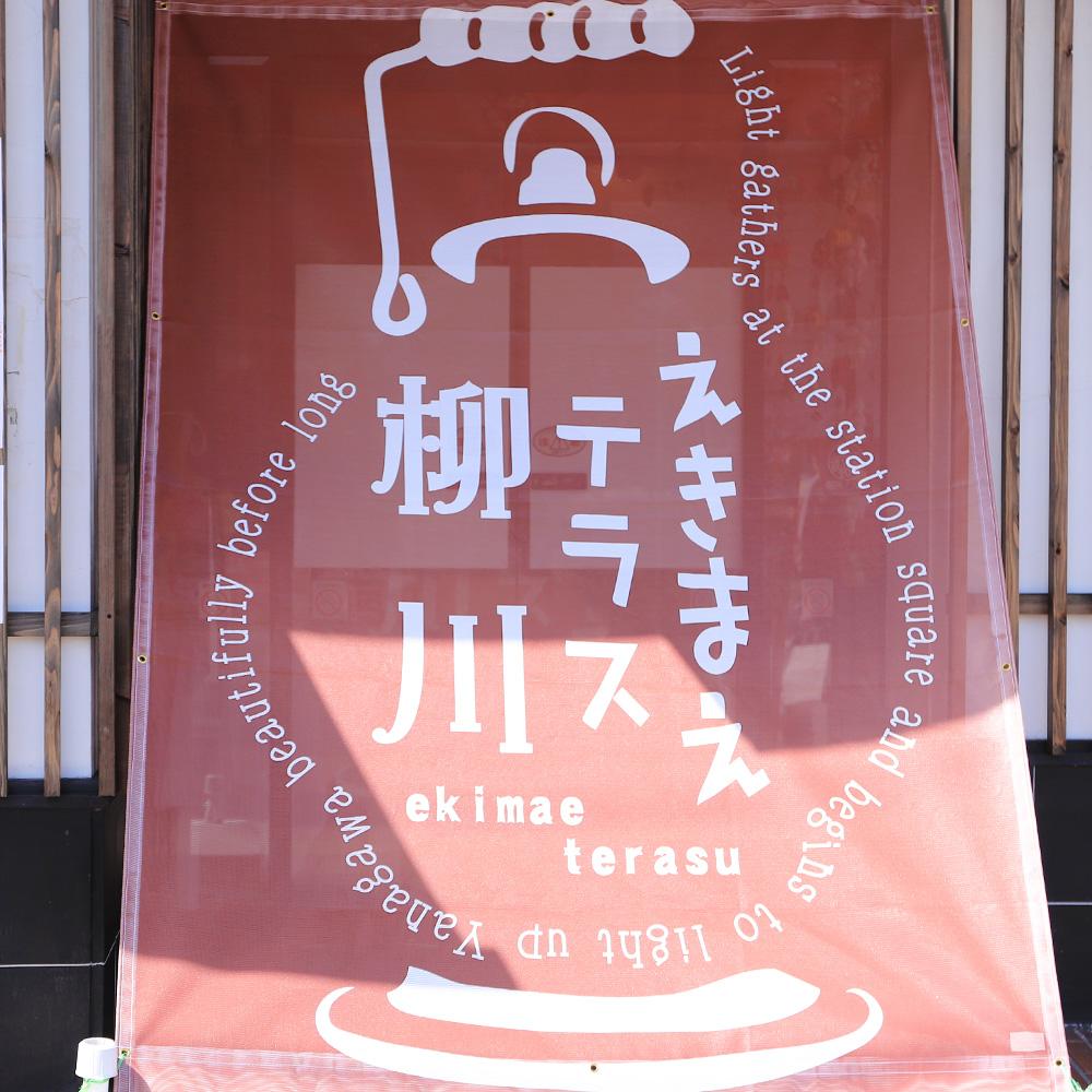 西鉄柳川駅前の「駅前テラス」でワンコイン弁当販売中!