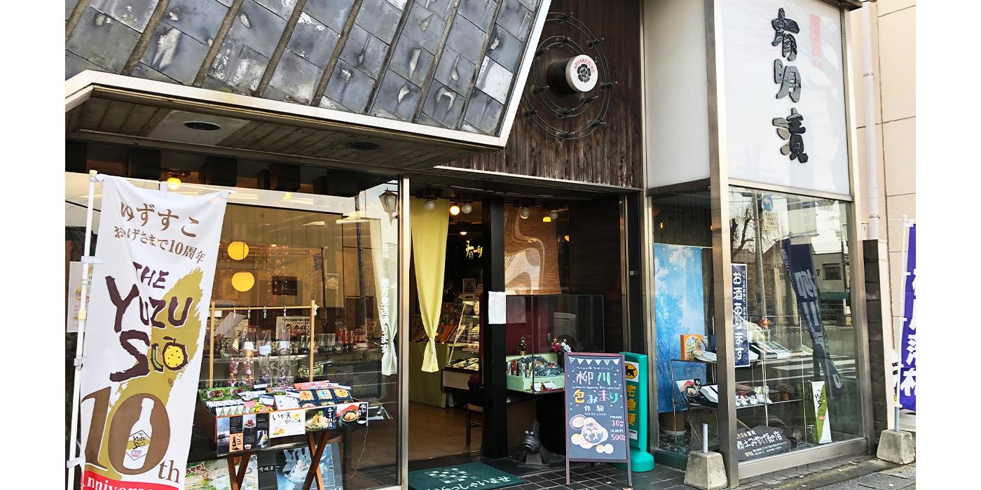 高橋商店柳川店(食料品店)