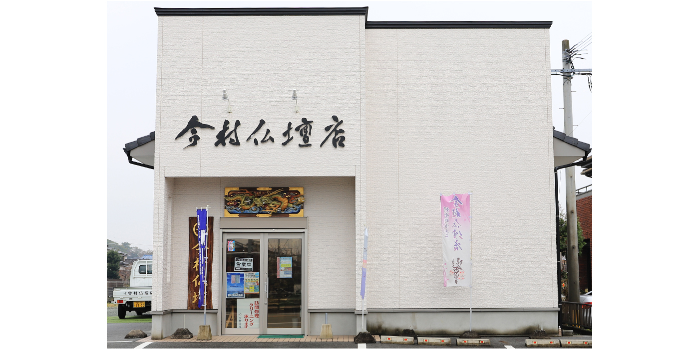 今村仏壇店(生活用品、仏壇、仏具)