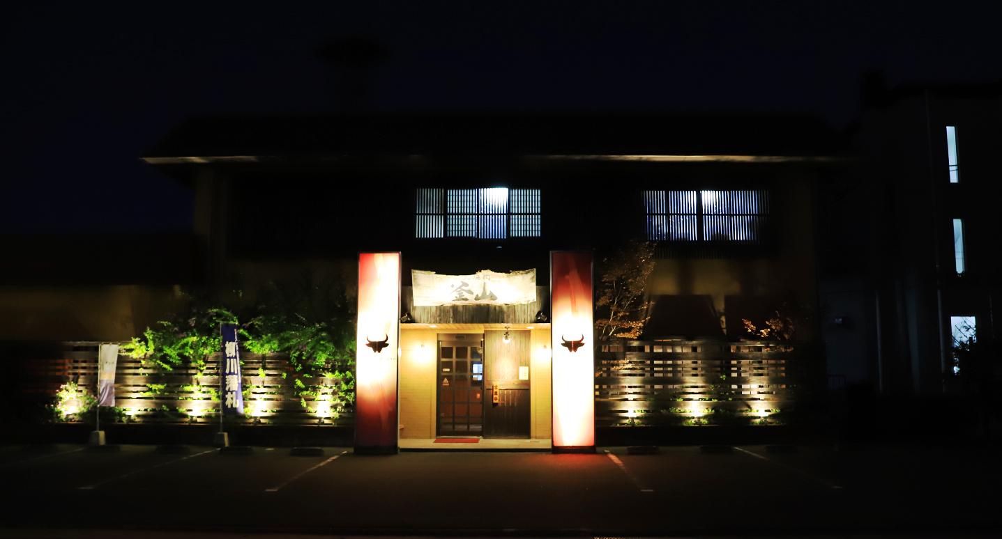 釜山(焼肉)