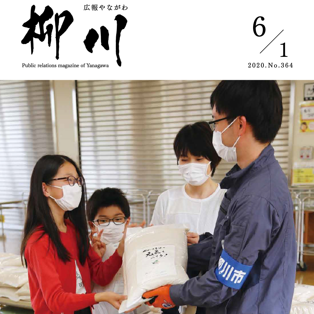 『柳川市報』にて当社の取り組みが掲載されました