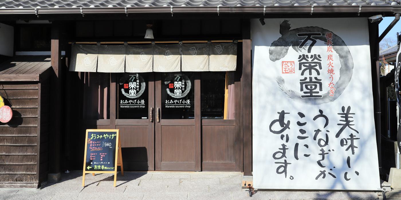 万榮堂(うなぎ)