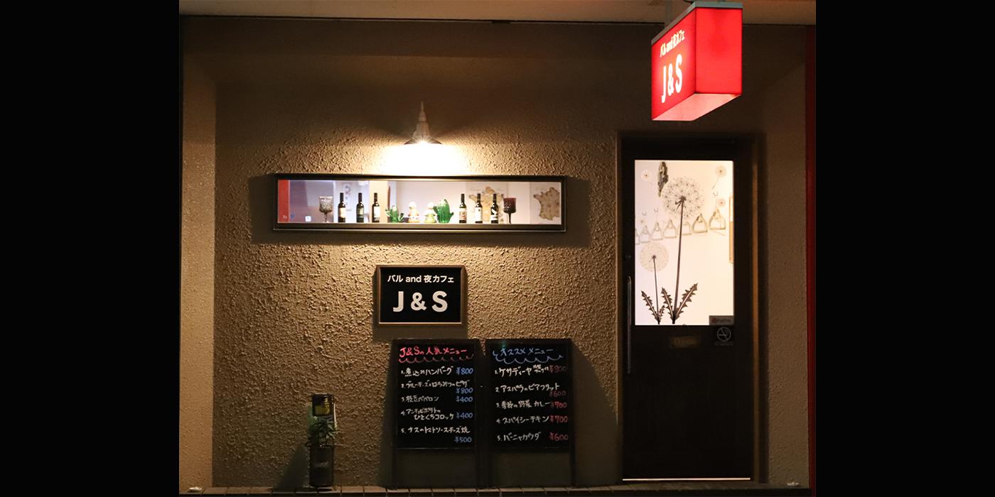 バルand夜カフェ J&S(居酒屋、ダイニングバー)