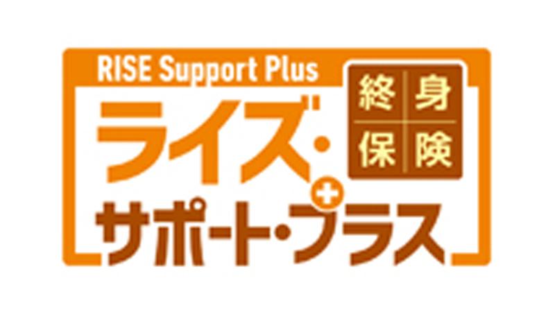 終身保険RISE Support Plus