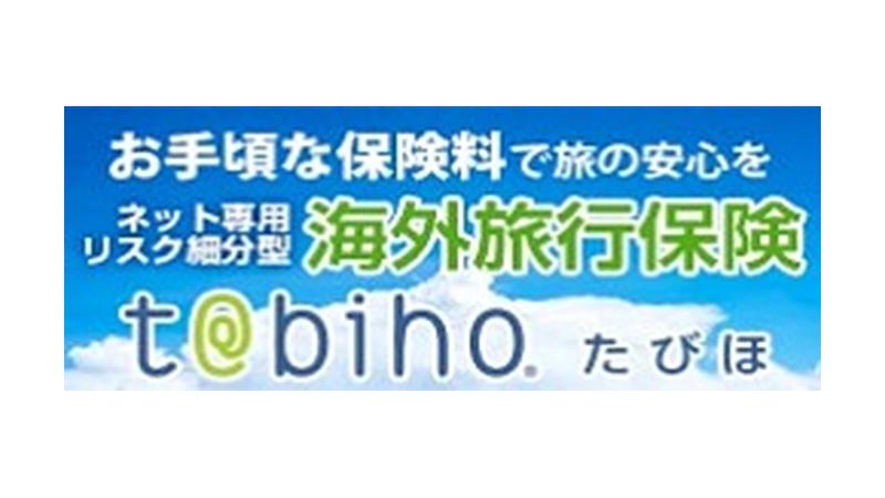 ネット専用リスク細分型 海外旅行保険『t@biho』たびほ