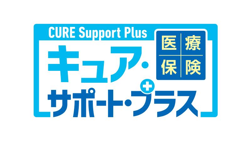 医療保険CURE Support Plus