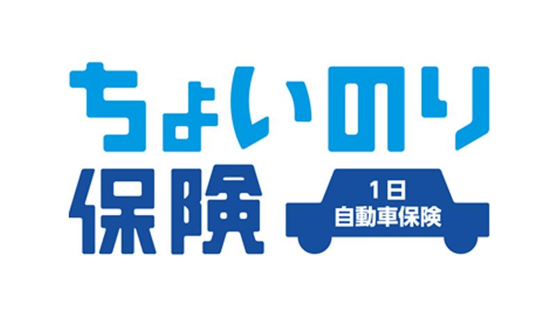 ちょいのり保険(1日自動車保険)