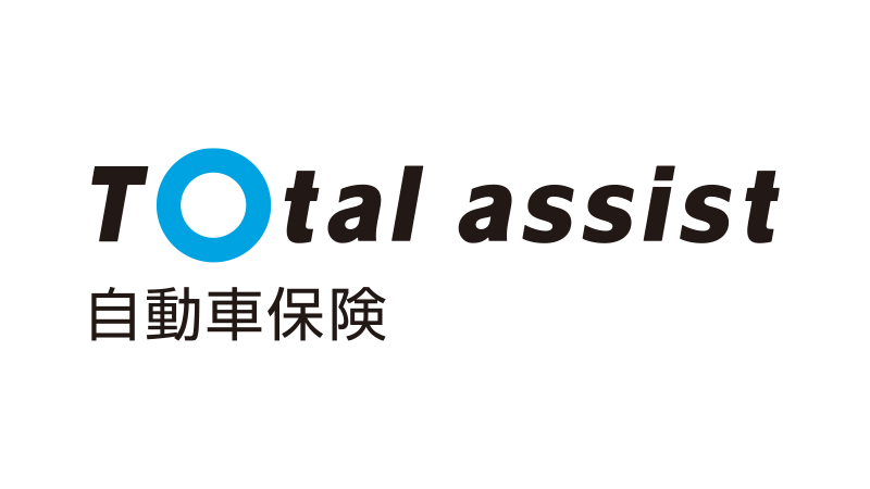 トータルアシスト自動車保険(総合自動車保険)