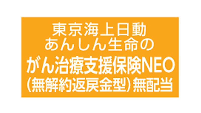 がん治療支援保険 NEO[無配当]