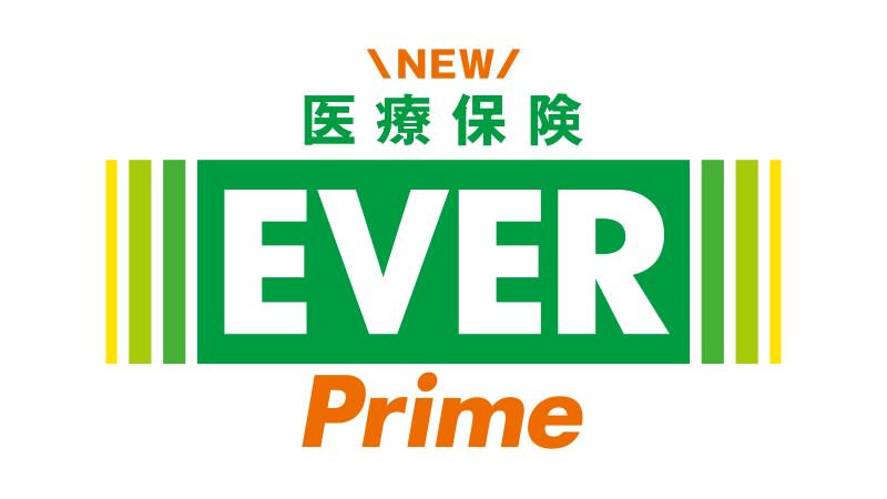医療保険EVER Prime