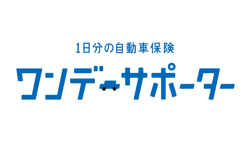 ワンデーサポーター(24時間単位型自動車運転者保険)