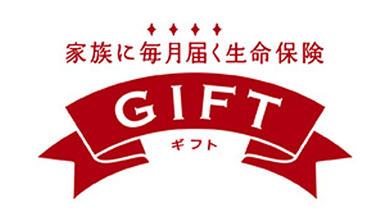 GIFT(ギフト)