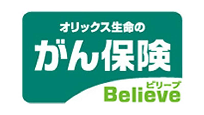 がん保険Believe