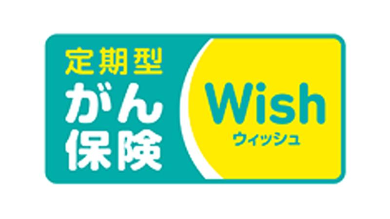 がん保険Wish