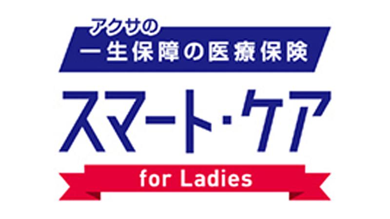 アクサの「一生保障」の医療保険スマート・ケア for Ladies