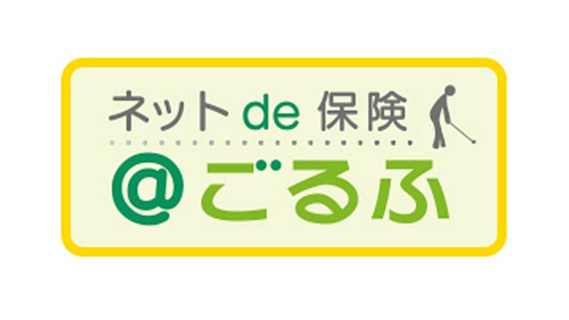 インターネット専用 ゴルファー保険「ネットde保険@ごるふ」