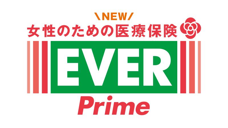 医療保険レディースEVER Prime