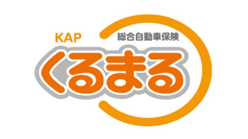KAPくるまる(総合自動車保険)