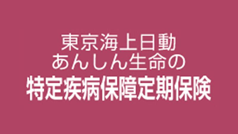 特定疾病保障定期保険【無配当】