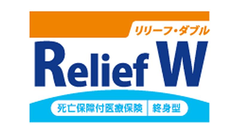 死亡保障付医療保険Relief W