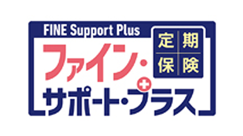 定期保険Fine Support Plus