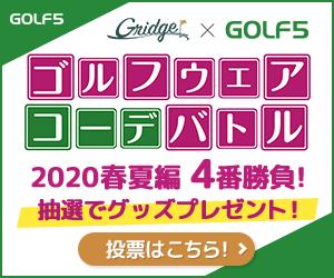 ゴルフ5 コーデバトル200403-0416