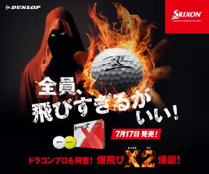 ダンロップX2ボール200701-0801