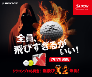 ダンロップX2ボール200801-0901