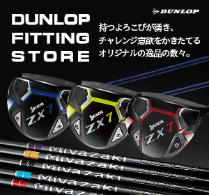 DUNLOP FITTING STORE 20201201-210101