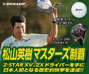 ダンロップ松山プロマスターズ優勝バナー210415-0516