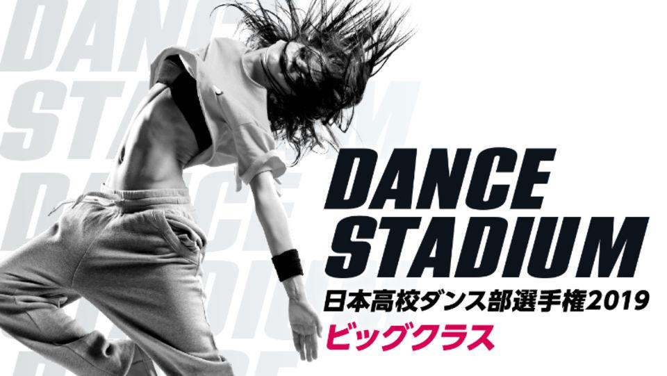 スタジアム ダンス