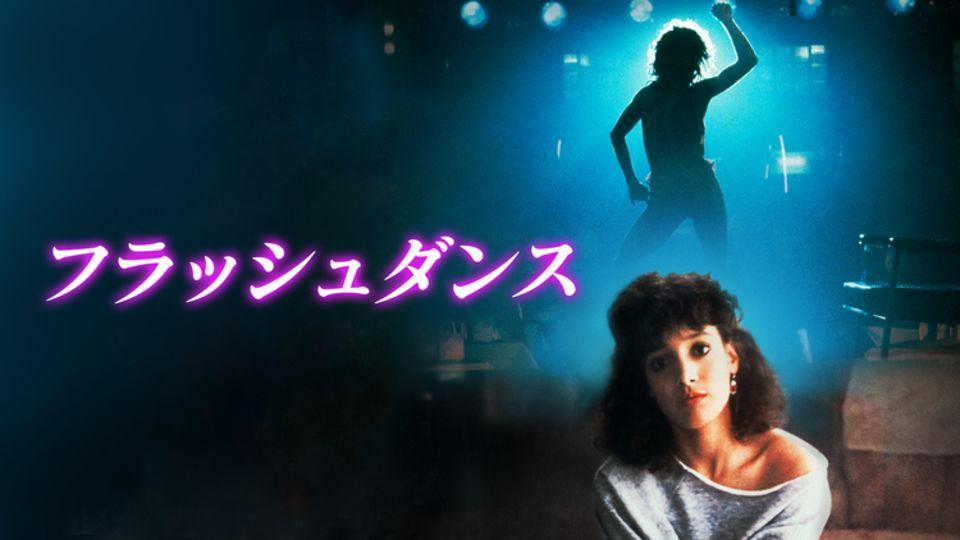 ダンスシーンだけじゃない映画『Flash Dance』ダンスに夢を馳せる女性の物語をご紹介!