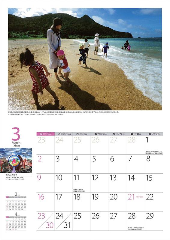 2014カレンダー3月サンプル