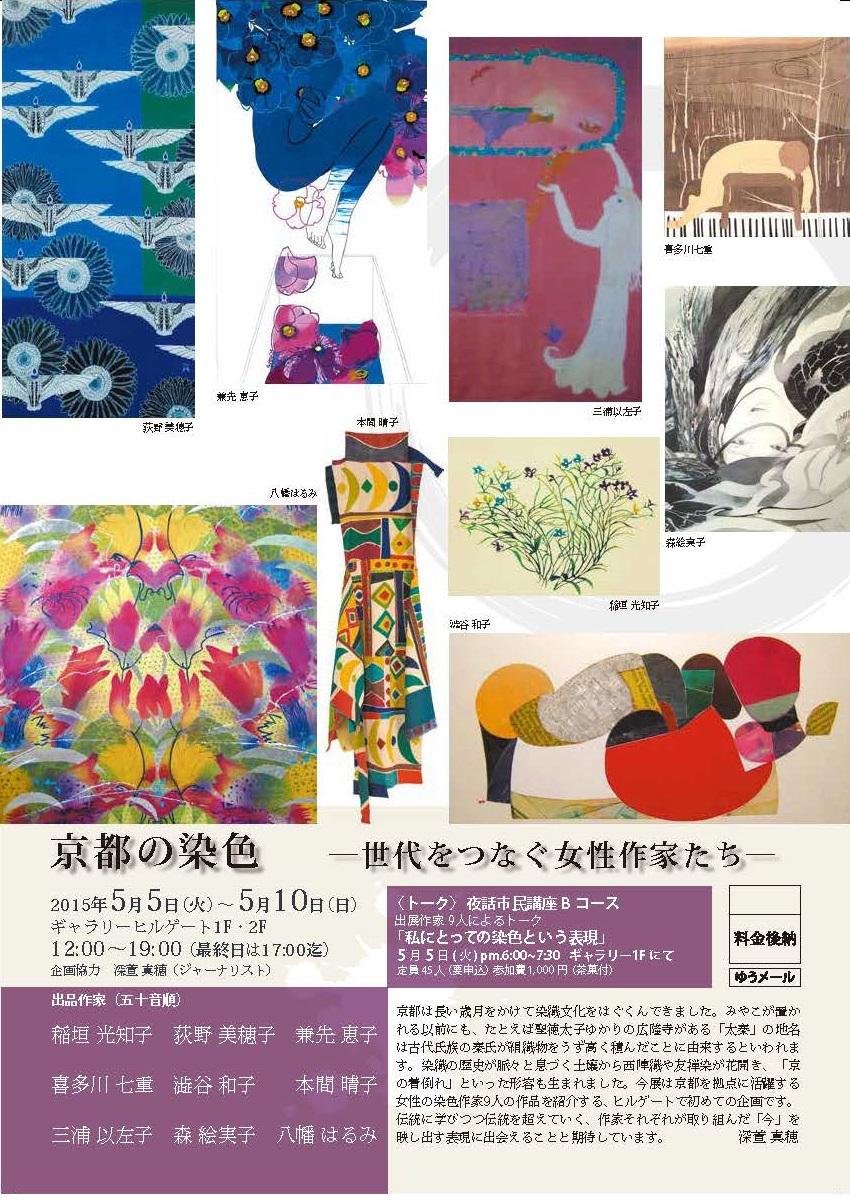 京都の染色A4チラシ表