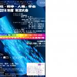 大会ポスター 2014